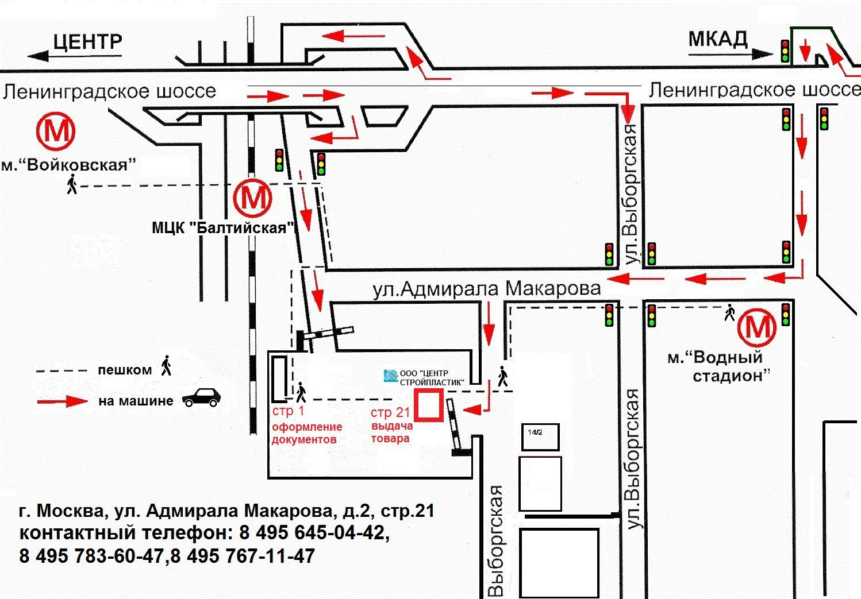 Продажа металлической сетки в Москве — схема проезда в Центр СтройПластик.