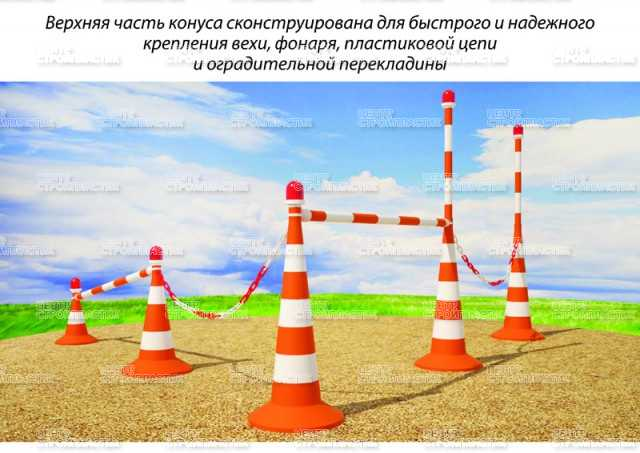 Конусы сигнальные дорожные - купить от компании Центр Стройпластик